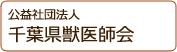 千葉県獣医師会
